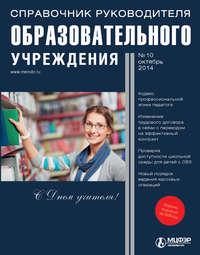 Отсутствует - Справочник руководителя образовательного учреждения № 10 2014