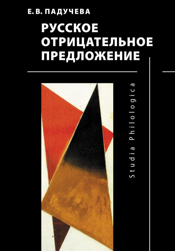 скачать книгу Елена Викторовна Падучева бесплатный файл