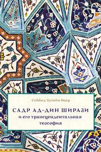 Наср, Сеййид Хусейн  - Садр Ад-Дин Ширази и его трансцендентальная теософия. Интеллектуальная среда, жизнь и труды