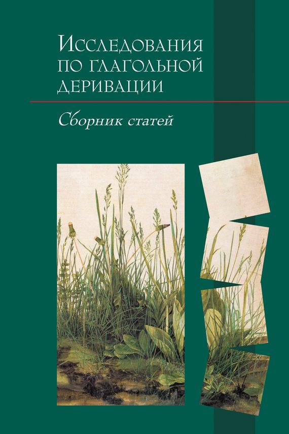 Сборник статей Исследования по глагольной деривации