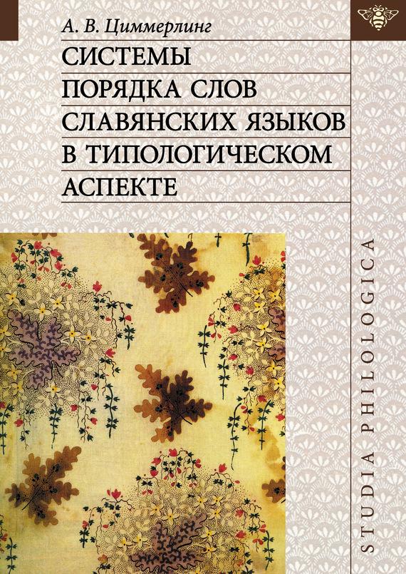 занимательное описание в книге А. В. Циммерлинг