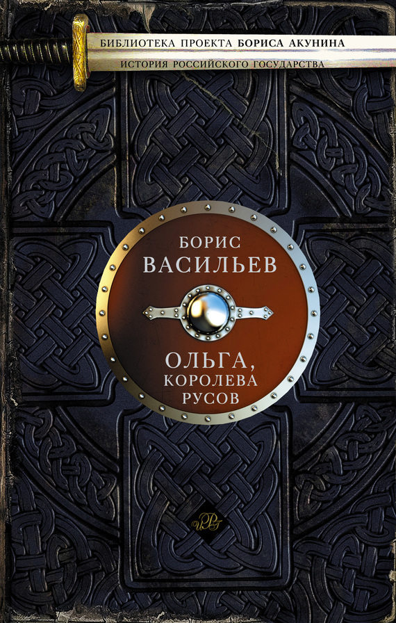 Ольга, королева руссов ( Борис Васильев  )