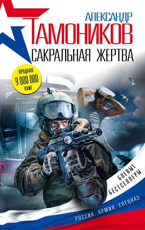 быстрое скачивание Александр Тамоников читать онлайн