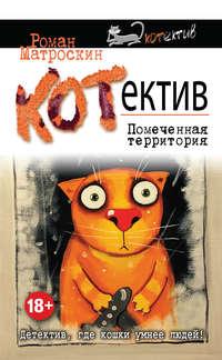 Матроскин, Роман  - КОТнеппинг. Помеченная территория