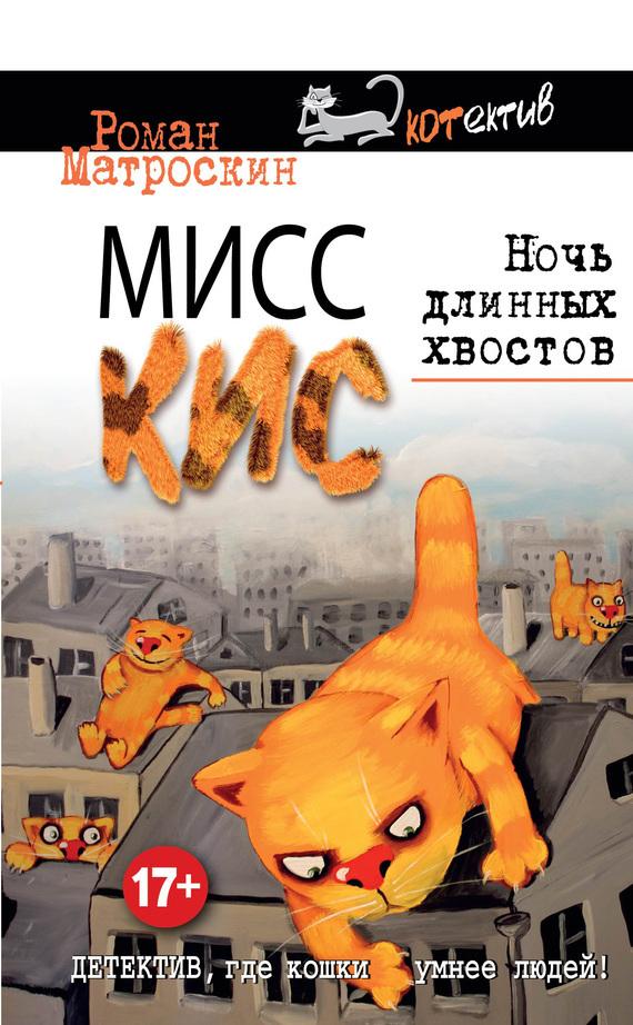 читать книгу Роман Матроскин электронной скачивание