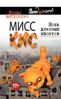 Матроскин, Роман  - Мисс Кис. Ночь длинных хвостов