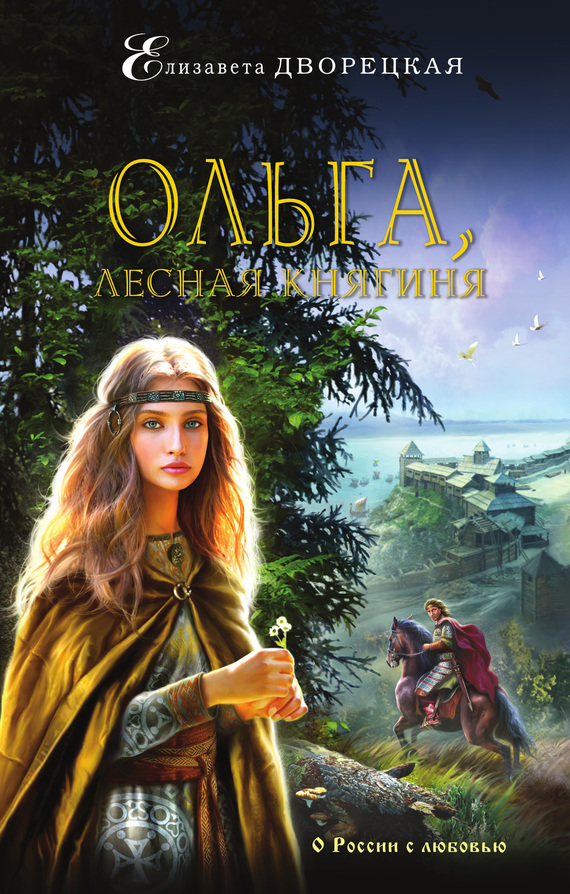 бесплатно книгу Елизавета Дворецкая скачать с сайта