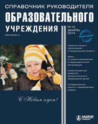 Отсутствует - Справочник руководителя образовательного учреждения № 12 2014