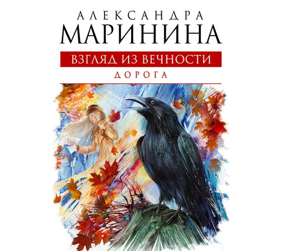 Александра Маринина Дорога ооо александра обувь