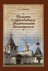 Сизова, Е. А.  - Память о преподобном Мартиниане Белозерском