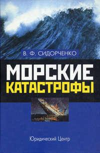 Сидорченко, В. Ф.  - Морские катастрофы