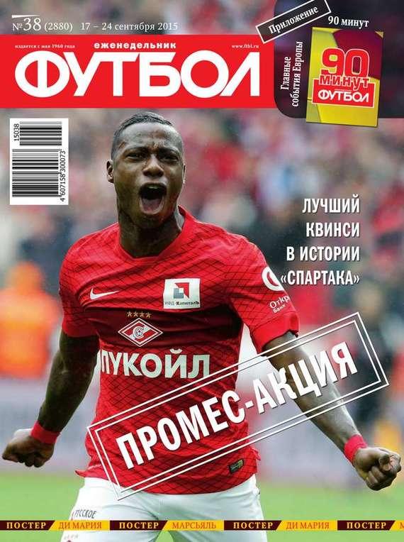 Футбол 38-2015
