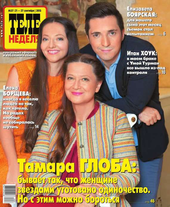 ТЕЛЕНЕДЕЛЯ для всей семьи. Москва 37-2015