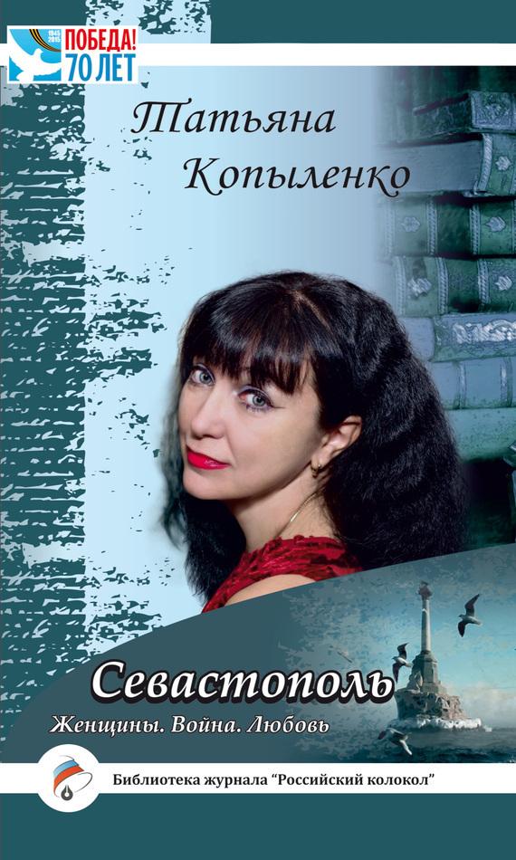 Татьяна Копыленко Севастополь: Женщины. Война. Любовь алезан для суставов купить севастополь