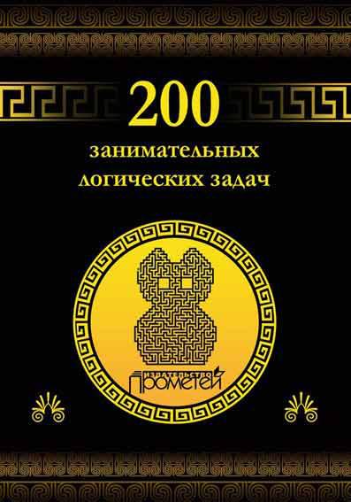 Скачать 200 занимательных логических задач бесплатно Д. А. Гусев