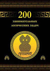 Гусев, Д. А.  - 200 занимательных логических задач
