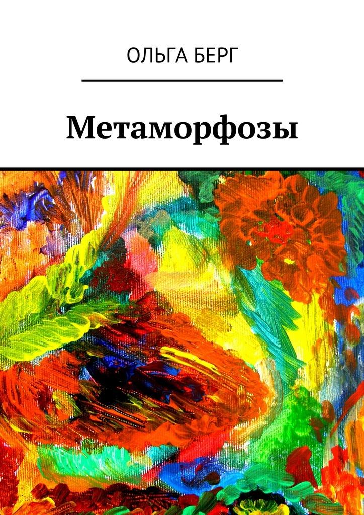 Метаморфозы от ЛитРес