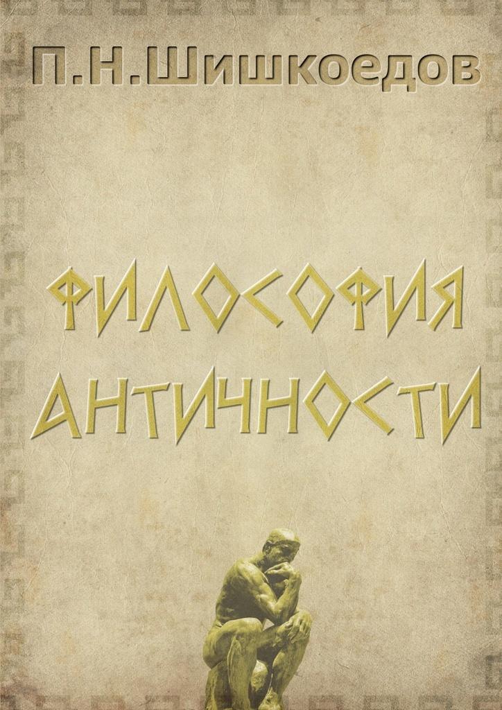 Павел Шишкоедов Философия античности кто хочет краислер 300с