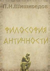 Шишкоедов, Павел  - Философия античности