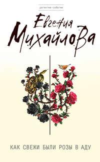 Михайлова, Евгения  - Как свежи были розы в аду