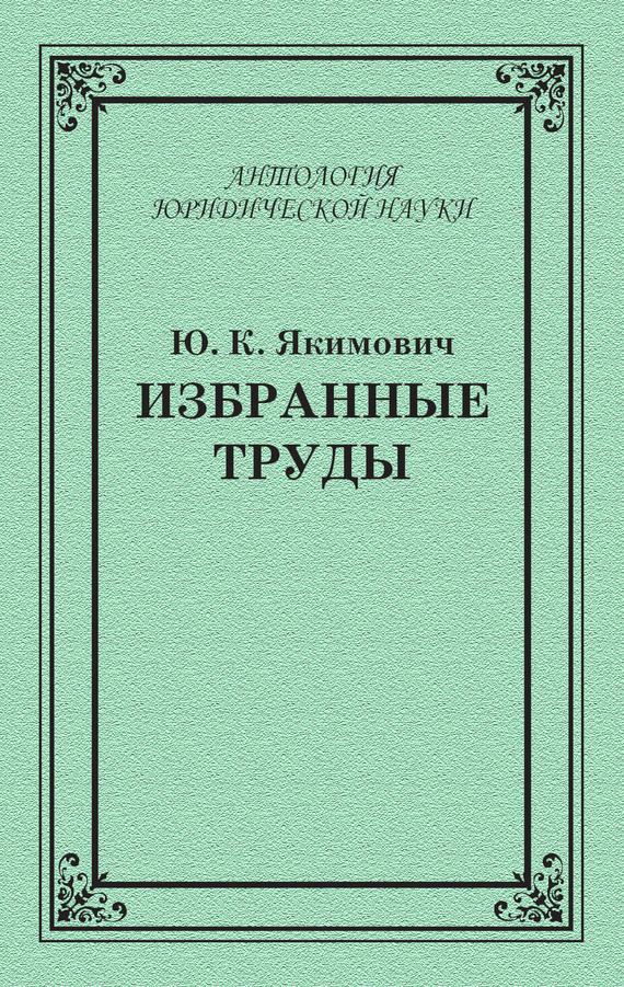 Ю. К. Якимович Избранные труды статьи по методологии и толкованию уголовного права