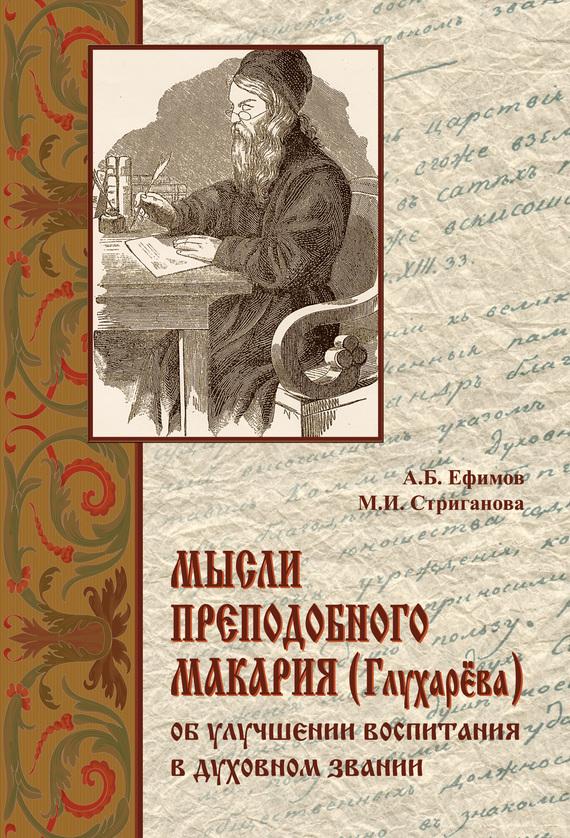 Мысли преподобного Макария (Глухарёва) об улучшении воспитания в духовном звании