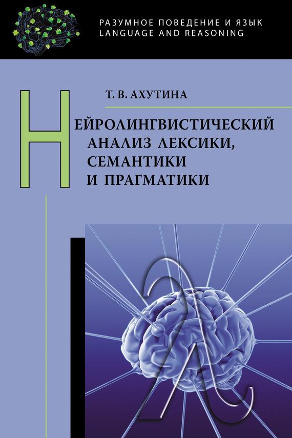 Т. В. Ахутина Нейролингвистический анализ лексики, семантики и прагматики андрейкина ю колоскова е коробова а сост москва в фотографиях 1980 1990 е годы