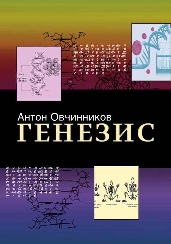 Антон Овчинников Генезис