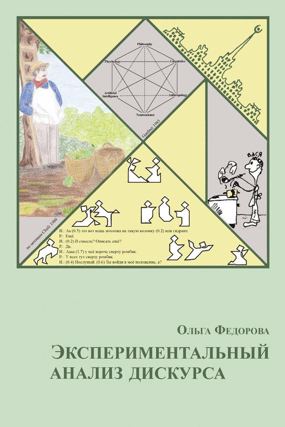 О. В. Федорова Экспериментальный анализ дискурса