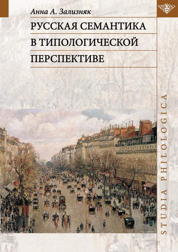 А. А. Зализняк Русская семантика в типологической перспективе