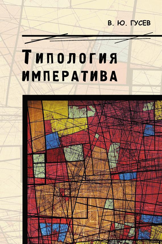 яркий рассказ в книге В. Ю. Гусев