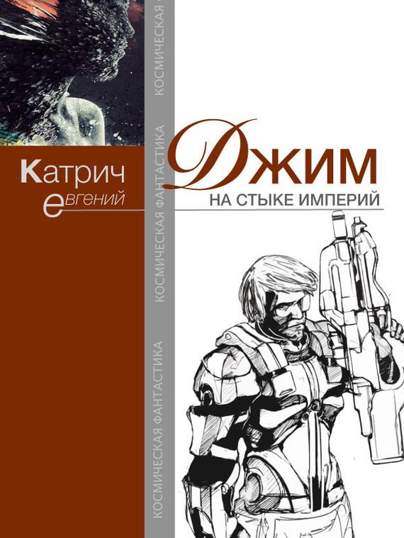 Евгений Катрич бесплатно