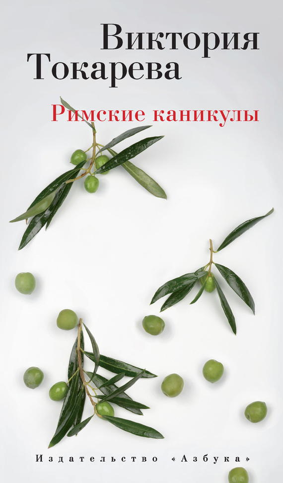Скачать Виктория Токарева бесплатно Римские каникулы сборник