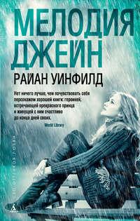 Уинфилд, Райан  - Мелодия Джейн