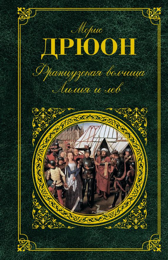 бесплатно книгу Морис Дрюон скачать с сайта