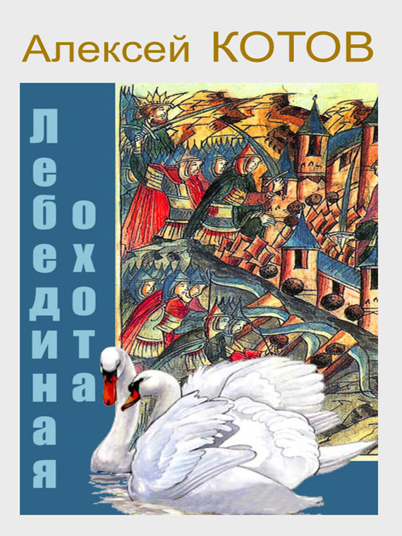 бесплатно книгу Алексей Котов скачать с сайта