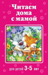 - Читаем дома с мамой. Для детей 3-5 лет