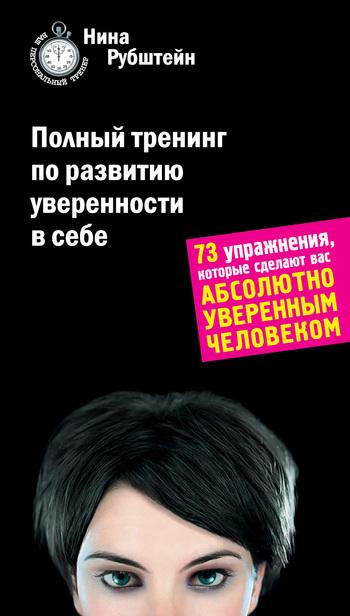 Нина Рубштейн бесплатно
