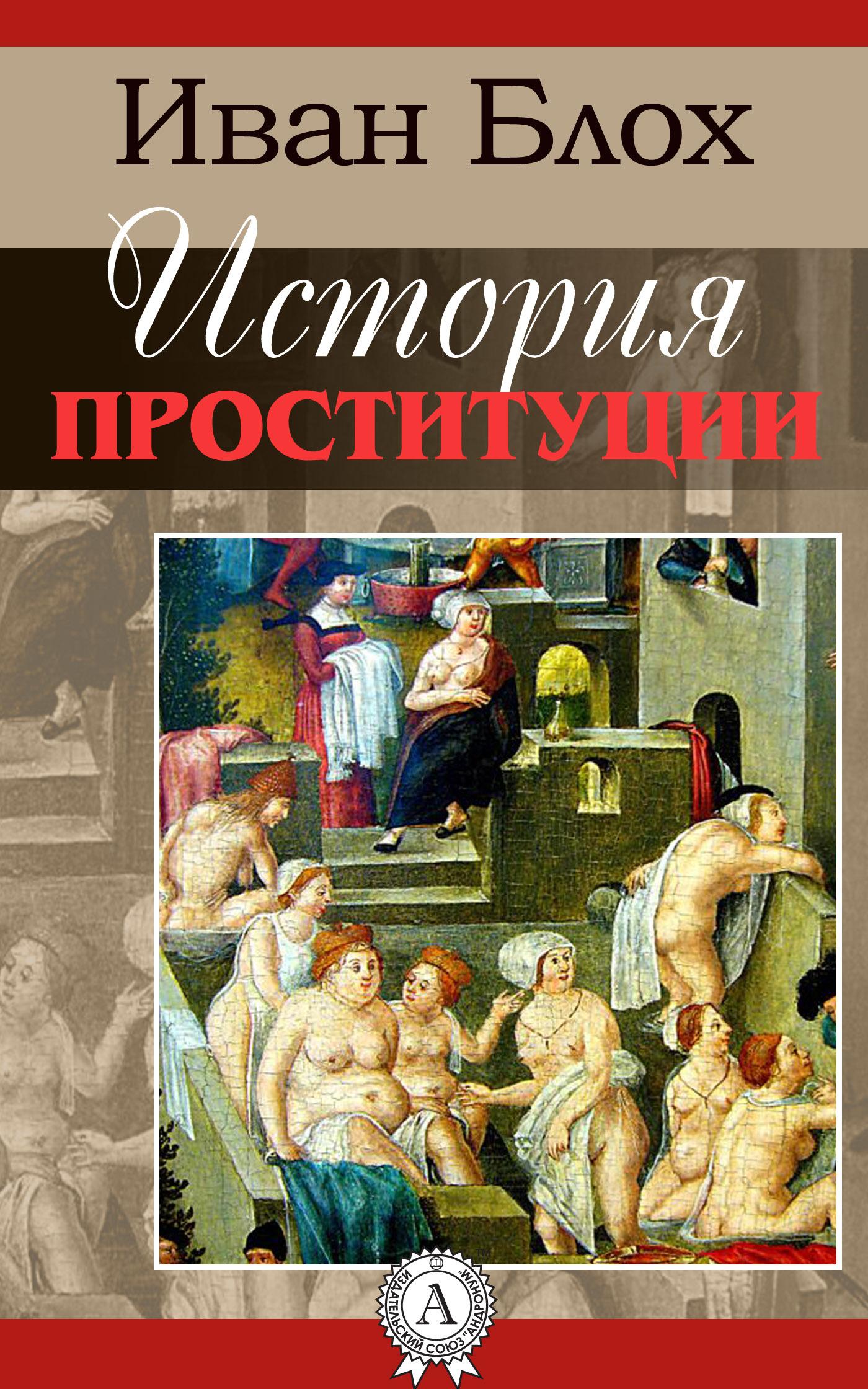 Иван Блох История проституции сексология хрестоматия