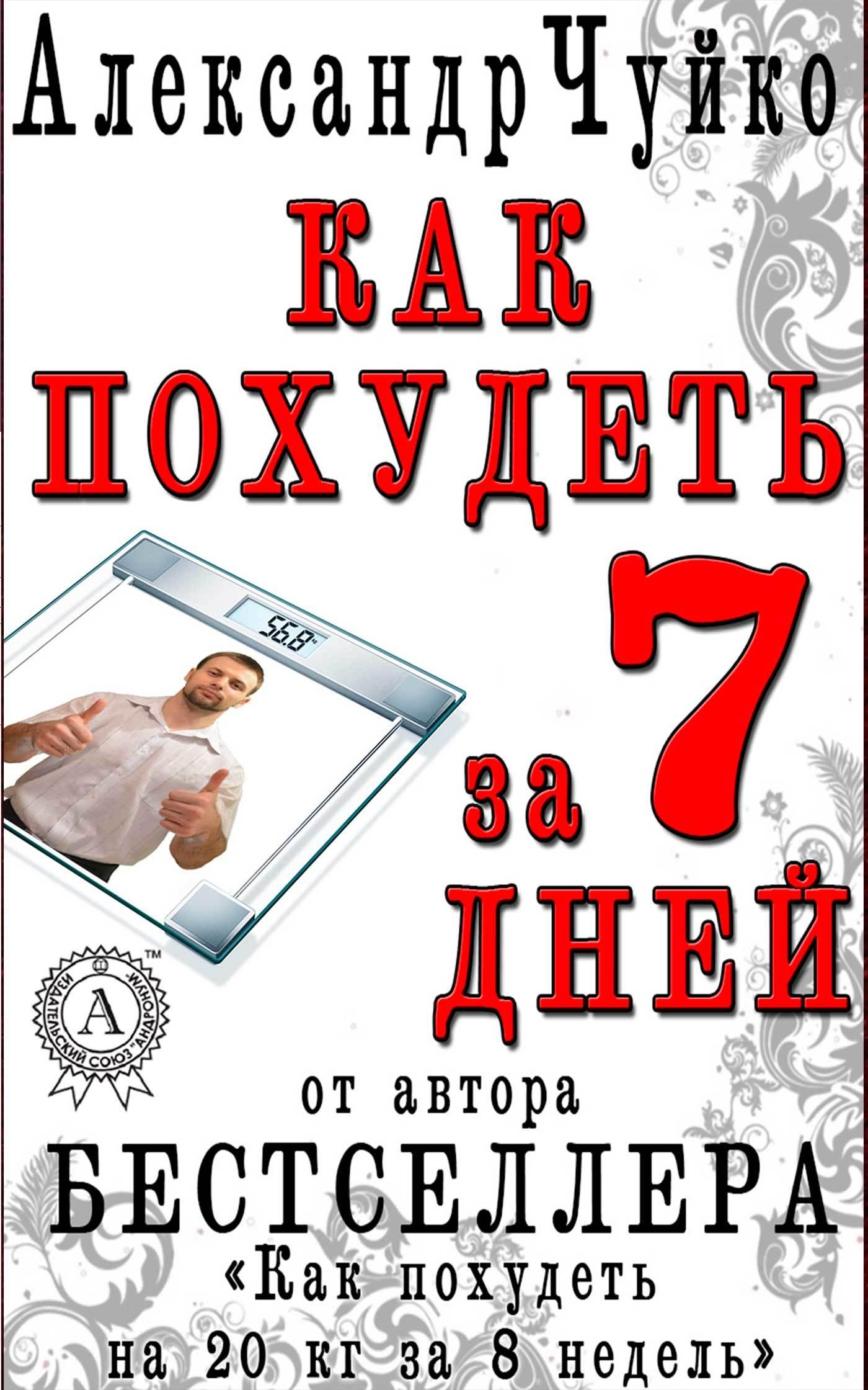 Александр Чуйко Как похудеть за 7 дней. Экспресс-диета купить экспресс тест на вич в интернет аптеке