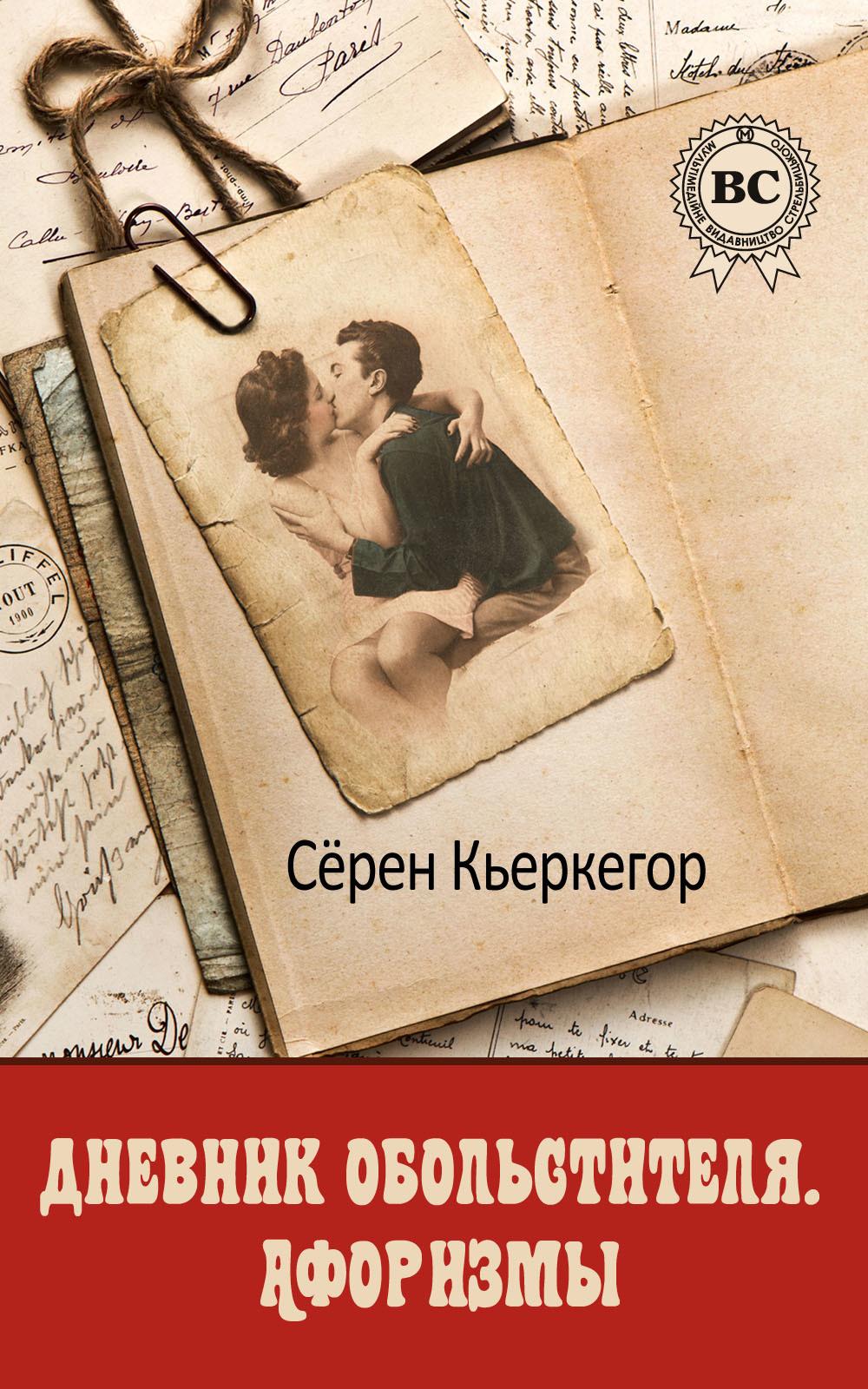 Сёрен Кьеркегор Дневник обольстителя. Афоризмы кьеркегор с страх и трепет