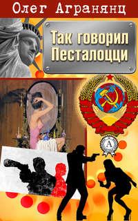 Агранянц, Олег  - Так говорил Песталоцци