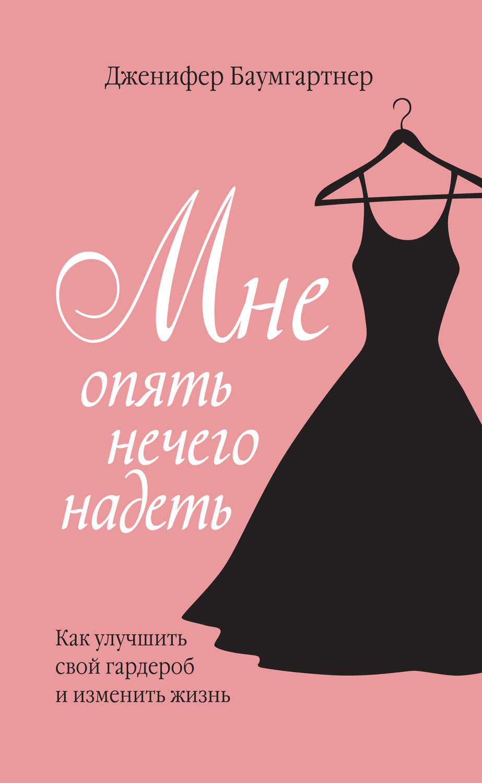 Книга о моде и стиле скачать