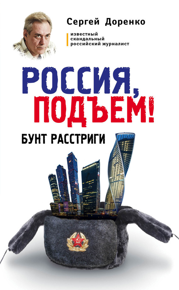 Сергей Доренко - Россия, подъем! Бунт Расстриги