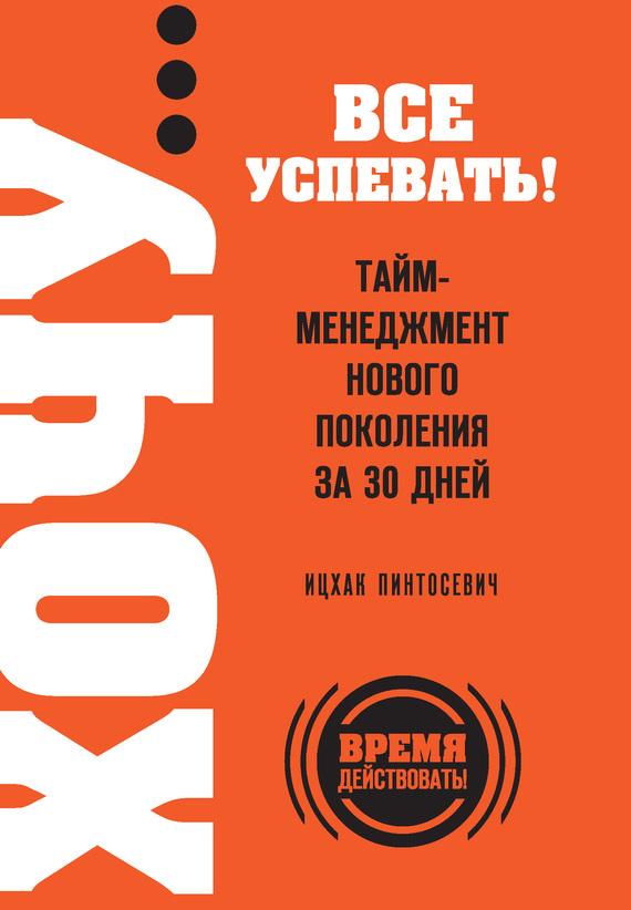 Обложка книги ХОЧУ… все успевать! Тайм-менеджмент нового поколения за 30 дней, автор Пинтосевич, Ицхак