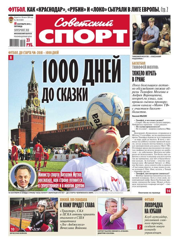 Скачать Советский спорт 138-2015 бесплатно Редакция газеты Советский спорт