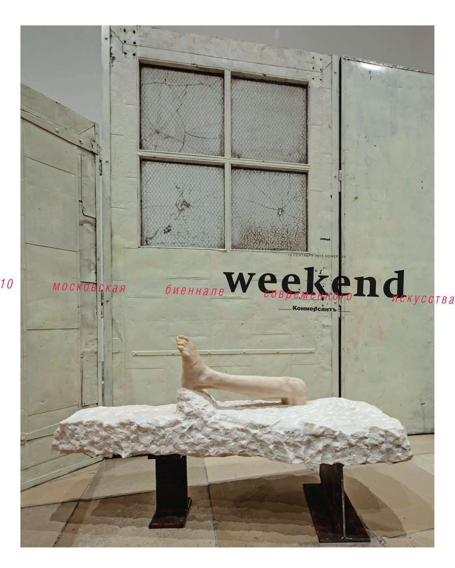 Редакция журнала КоммерсантЪ Weekend КоммерсантЪ Weekend 31-2015 брюки weekend max mara weekend max mara we017ewtmp41