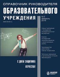 Отсутствует - Справочник руководителя образовательного учреждения № 2 2015