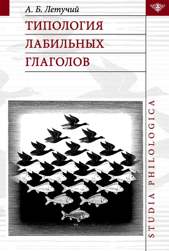 Скачать А. Б. Летучий бесплатно Типология лабильных глаголов