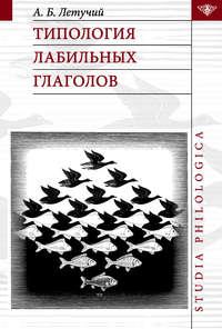 Летучий, А. Б.  - Типология лабильных глаголов